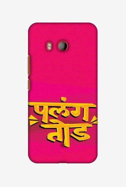 Amzer Palang Tod Hard Shell Designer Case For HTC U11